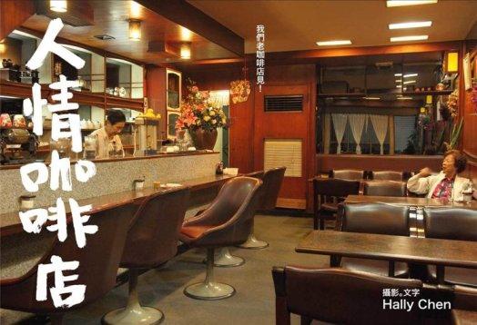 人情咖啡店/Hally Chen