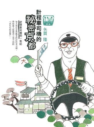 計程車司機的祕密京都/矢貫隆
