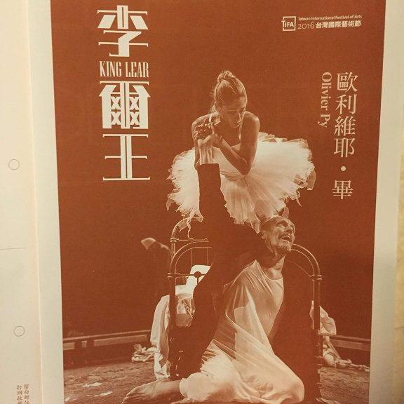 2016TIFA歐利維耶‧畢《李爾王》@國家戲劇院