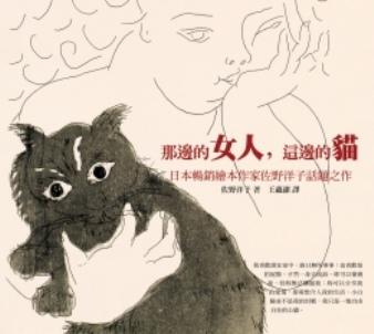 那邊的女人,這邊的貓/佐野洋子