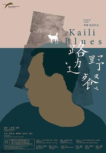 路邊野餐Kaili Blues/畢贛