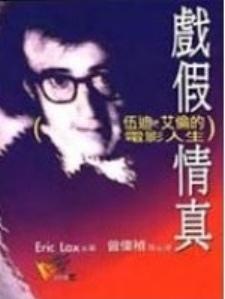 戲假情真:伍迪艾倫的電影人生/ERIC LAX