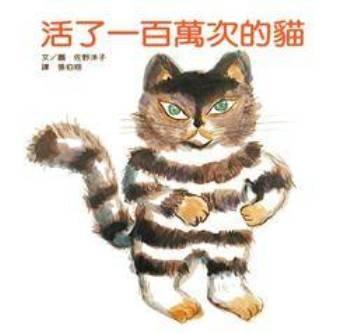 活了一百萬次的貓/佐野洋子