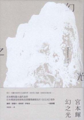 幻之光/宮本輝