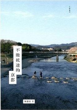 不能抵達的京都/陳麗娟
