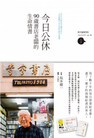 今日公休:90歲書店老闆的生命情書/坂本健一