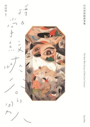 蹲在掌紋峽谷的男人:川貝母短篇故事集/川貝母