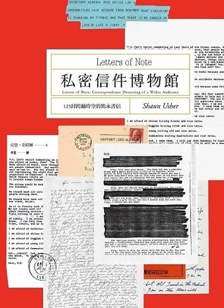 私密信件博物館:125封跨越時空的雋永書信/史恩‧亞緒爾