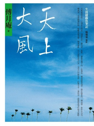 天上大風-生涯餓蠹魚筆記/傅月庵