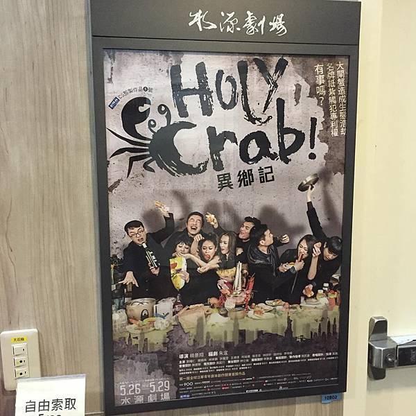 Holy Crab!異鄉記@水源劇場