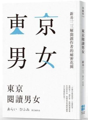 東京閱讀男女:新井一二三解開創作者的祕密花園/新井一二三