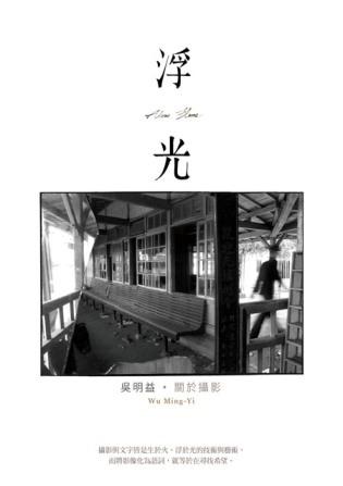 浮光/吳明益