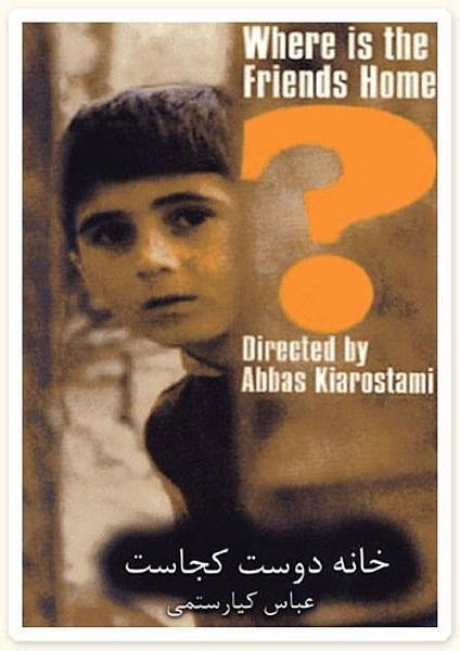 何處是我朋友的家Where is the Friends Home? /Abbas Kiarostami