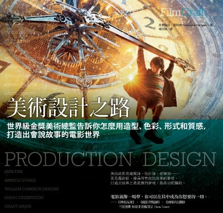 美術設計之路:世界級金獎美術總監告訴你怎麼用造型、色彩、形式和質感,打造出會說故事的電影世界/菲奧諾拉・賀利根