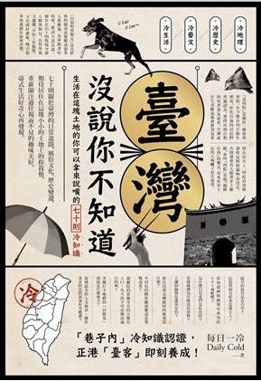 臺灣 沒說你不知道:生活在這塊土地的你可以拿來說嘴的七十則冷知識/每日一冷
