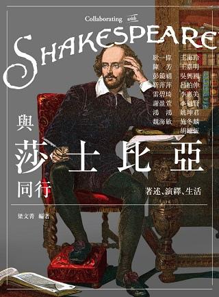 與莎士比亞同行:著述、演繹、生活/ 梁文菁