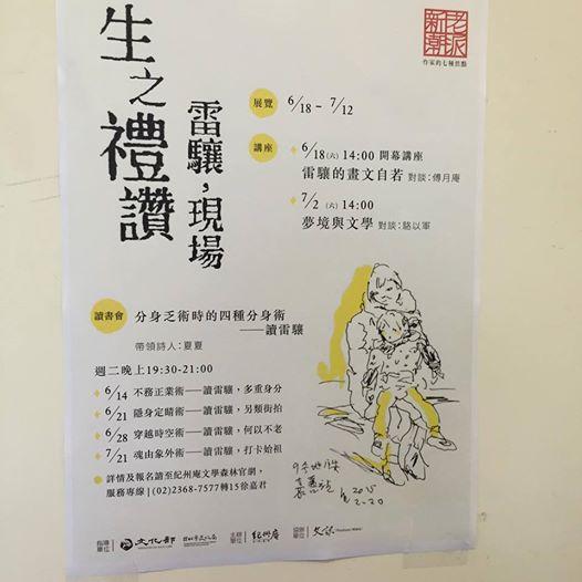 「夢境與文學」講座:雷驤 X 駱以軍@紀州庵文學森林