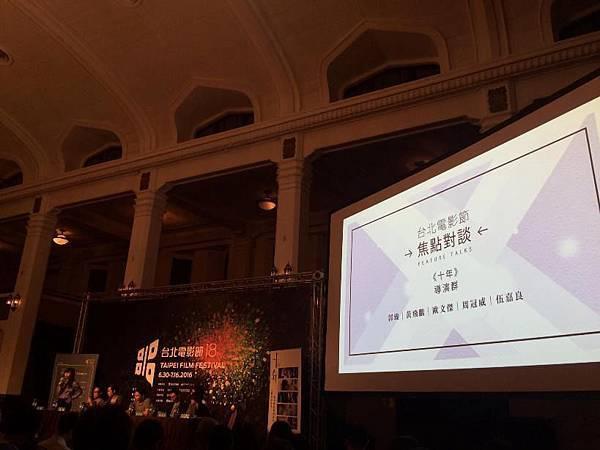 《十年》台北電影節焦點對談@中山堂