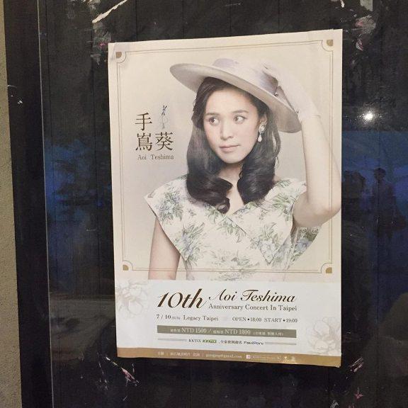 手嶌葵10th Anniversary Concert in Taipei@Legacy