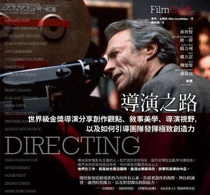導演之路:世界級金獎導演分享創作觀點、敘事美學、導演視野,以及如何引導團隊發揮極致創造力/麥克.古瑞吉