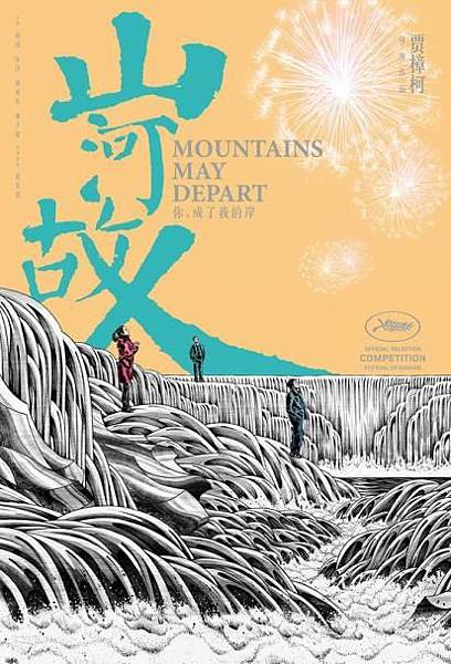 山河故人Mountains May Depart/賈樟柯