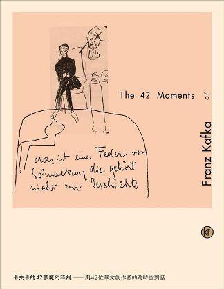 卡夫卡的42個魔幻時刻:與42位華文創作者的跨時空對話/ 法蘭茲.卡夫卡, 華文作者群