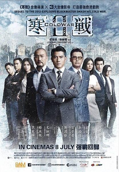 寒戰2 Cold War II/梁樂民,陸劍青