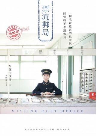 漂流郵局:一個收留遺落的思念與回憶的不思議郵局/久保田沙耶