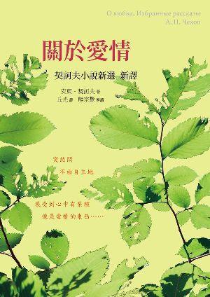 關於愛情:契訶夫小說新選新譯/安東.契訶夫