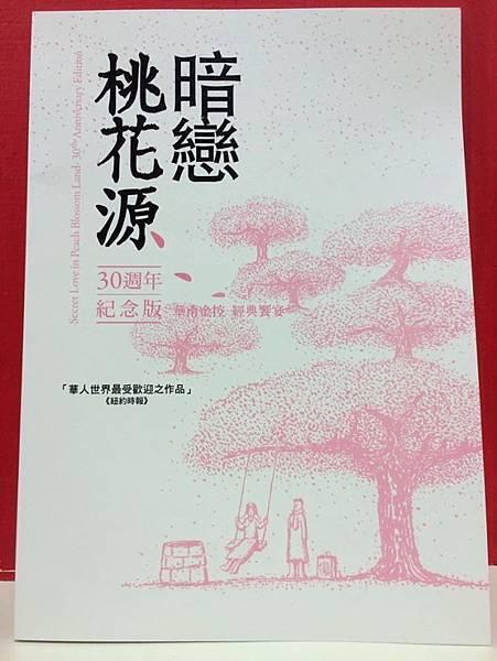 《暗戀桃花源》30週年紀念版@國父紀念館
