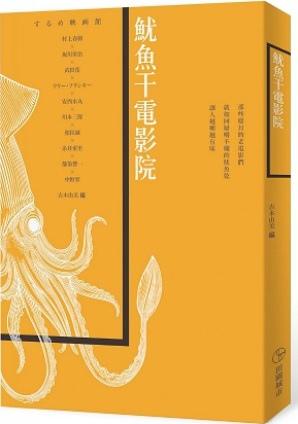 魷魚干電影院/吉本由美