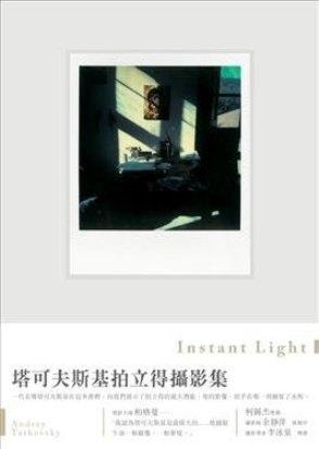 Instant Light 塔可夫斯基拍立得攝影集/ 安德烈.塔可夫斯基