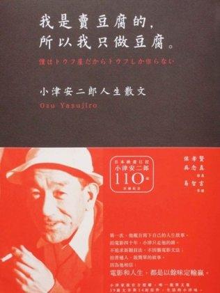 我是賣豆腐的,所以我只做豆腐。小津安二郎人生散文/小津安二郎