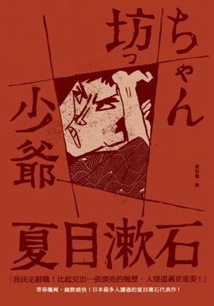 少爺/夏目漱石