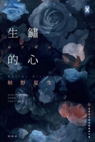生鏽的心:桐野夏生極致短篇傑作選/桐野夏生