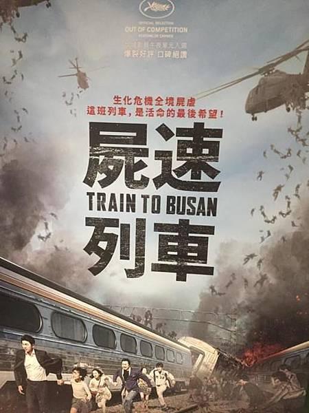 屍速列車@新光影城