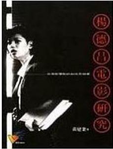 楊德昌電影研究/黃建業