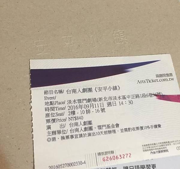 安平小鎮@雲門劇場