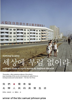 我們最幸福:北韓人民的真實生活@芭芭拉.德米克