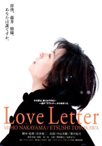 情書Love Letter/岩井俊二