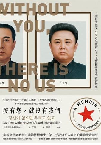 沒有您,就沒有我們:一個真空國度、270名權貴之子,北韓精英學生的真實故事/金淑姬
