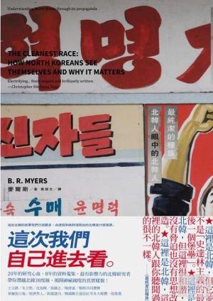 最純潔的種族:北韓人眼中的北韓人/麥爾斯