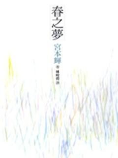 春之夢/宮本輝