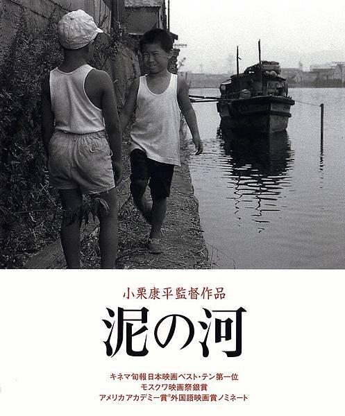 泥河 泥の河/小栗康平