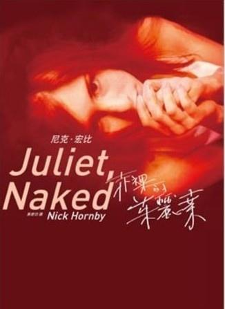 赤裸的茱麗葉/尼克.宏比