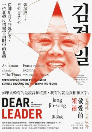 敬愛的領袖:從御用詩人到逃亡者,一位北韓反情報官員眼中的北韓/張振成