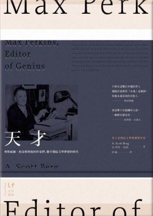 天才:麥斯威爾‧柏金斯與他的作家們,聯手撐起文學夢想的時代/史考特‧柏格
