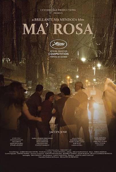 私法拘留Ma' Rosa/布里蘭特曼多薩 Brillante Mendoza