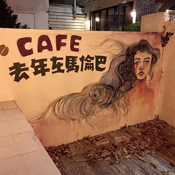 去年在馬倫巴 CAFÉ