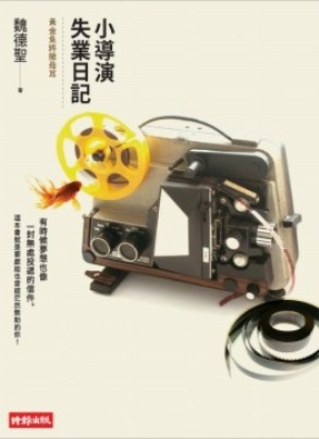 小導演失業日記:黃金魚將撤母耳/魏德聖